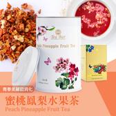 【德國農莊 B&G Tea Bar】蜜桃鳳梨水果茶 中瓶 (170g)