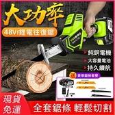 【現貨秒殺】48VF鋰電往復鋸充電往復鋸電動馬刀鋸手持電鋸電動軍刀鋸伐木鋸
