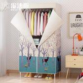 簡易衣櫃鋼管加粗單雙人牛津布加厚組裝衣櫥 魔法街