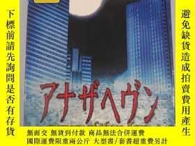 二手書博民逛書店WSC遊戲罕見另一天堂記憶中的日子Y380255 出版2000