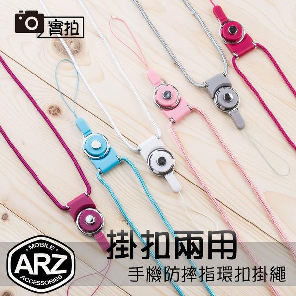手機防摔指環扣掛繩 可拆式按鍵扣頸繩 手指吊飾環 iPhone 8 Plus i7 X R11 可搭手機套保護殼用 ARZ