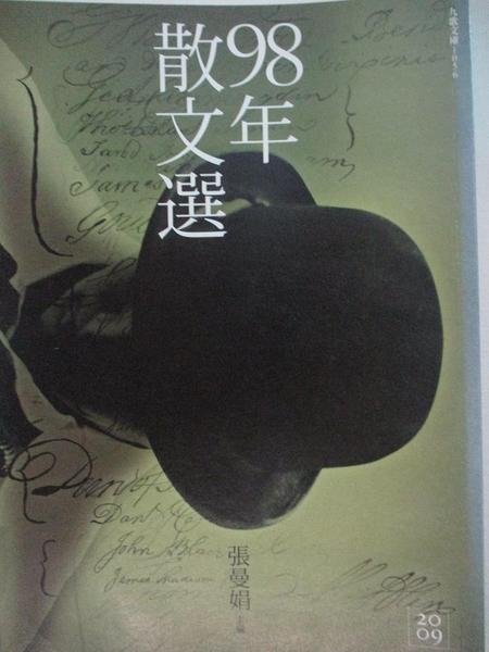 【書寶二手書T1/短篇_GNR】九十八年散文選_張曼娟
