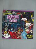 【書寶二手書T6/少年童書_GSS】超驚奇,惡魔島大冒險_青木 健太郎