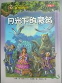 【書寶二手書T5/兒童文學_GFH】神奇樹屋41-月光下的魔笛_瑪麗.波.奧斯本