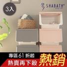 收納 置物櫃 塑膠櫃 收納櫃 玩具櫃【G0014-A】韓國SHABATH Pure極簡主義推收蓋收納箱(3入) 完美主義