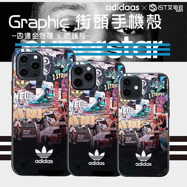 【adidas】Originals Graphic 街頭 iPhone12 mini/12/PRO/PRO MAX 保護殼 正品公司貨