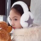 耳罩 韓版冬天女生保暖耳罩男女兒童耳捂中大童耳包耳暖學生可愛耳套潮【快速出貨八折下殺】