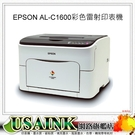 ★USAINK★Epson AcuLaser C1600 彩色雷射印表機(空機)