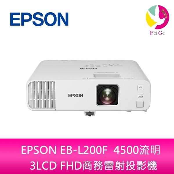 分期0利率 EPSON 愛普生 EB-L200F 4500流明 3LCD FHD商務雷射投影機 上網登錄享三年保固