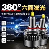 汽車LED燈 360度發光汽車LED大燈超亮強光前照燈改裝激光H11H79005遠近燈泡 618大促銷