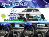 【專車專款】09~15年凌志RX270/RX350/RX450 專用10.25吋觸控螢幕安卓多媒體主機*無碟四核心
