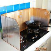 日本創意廚房用品檔油板隔油鋁箔防油擋板灶台擋板隔油擋板擋油板 mks免運