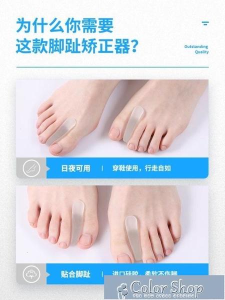 腳趾矯正腳趾矯正器矽膠拇外翻順趾墊日用分支器大腳骨防母外翻男女可穿鞋 快速出貨