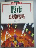 【書寶二手書T7/股票_OOL】股市長短線要略_廖日昇