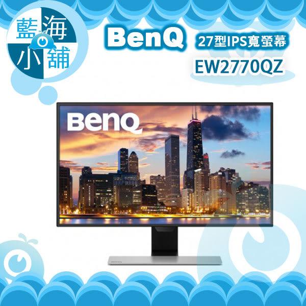 BenQ 明碁 EW2770QZ 27型IPS寬螢幕 電腦螢幕