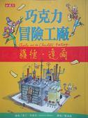 【書寶二手書T1/兒童文學_MQH】巧克力冒險工廠_羅德.達爾