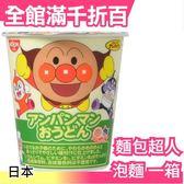【高湯烏龍麵 杯裝15入】空運 日本 日清 麵包超人 泡麵 一箱【小福部屋】