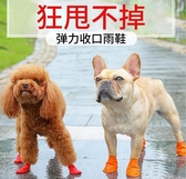 狗狗鞋子 泰迪氣球鞋套防掉一套4只夏季涼鞋防水雨鞋