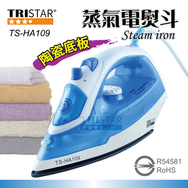 TRISTAR 蒸氣電熨斗 TS-HA109