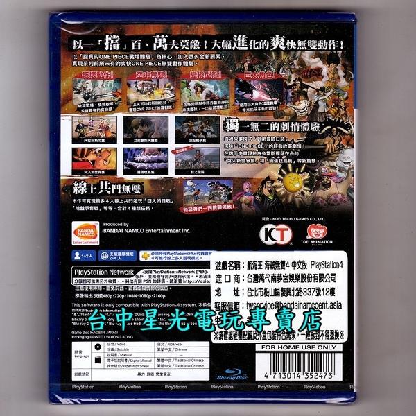 【PS4原版片】航海王 海賊無雙4 OP4 中文版全新品