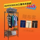 【居家cheaper】黑金剛46X91X180CM三層吊衣架組贈布套,時尚黑/行李箱架/收納架/衣櫥架