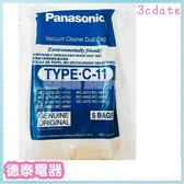 Panasonic國際 集塵袋【TYPE-C-11】【德泰電器】