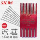 [5雙]【西華SILWA】316不鏽鋼 23cm筷 筷子《5雙組》