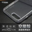 【愛瘋潮】Apple iPhone 7 / 8 / SE 2 高透空壓殼 防摔殼 氣墊殼 軟殼 手機殼