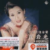 【停看聽音響唱片】【XRCD】崔岩光懷舊金曲發燒天碟Vol.2