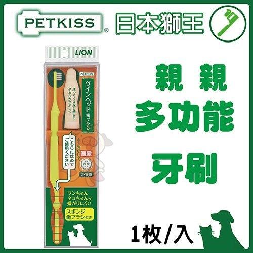 『寵喵樂旗艦店』日本LION獅王PETKISS親親多功能牙刷-犬貓用1支/入