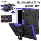 輪胎紋系列 HUAWEI 華為 MediaPad T3 10 保護套 榮耀 暢玩2 9.6吋 保護殼 矽膠套 平板殼外殼 支架