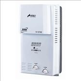 [家事達]  豪山HOSUN-H-1275z  屋外防風型 熱水器-12L  特價