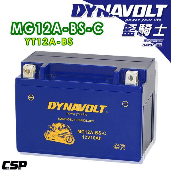 【DYNAVOLT 藍騎士】MG12A-BS-C 對應YUASA湯淺YT12A-BS