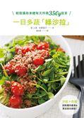 (二手書)一日多蔬綠沙拉:吃得飽+熱量低+營養夠!輕鬆攝取身體每天所需350g蔬菜..