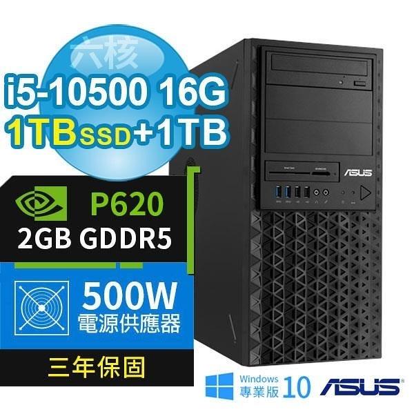 【南紡購物中心】ASUS 華碩 W480 商用工作站 i5-10500/16G/1TB PCIe+1TB/P620/Win10專業版/3Y