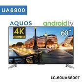 《麥士音響》SHARP 4K - LC-60UA6800T - 60 液晶連網電視