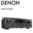 【新竹勝豐群音響】百年工藝 7.2聲道 AV環繞擴大機 DENON AVR-X1400H