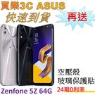 ASUS ZenFone 5Z 手機 6G/64G,送 空壓殼+玻璃保護貼,24期0利率,ZS620KL