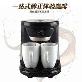 煮咖啡機家用小型全自動一體機美式蒸汽滴漏式咖啡雙杯過濾沖茶器