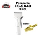 [贈蛋糕刀] Panasonic ES-SA40 乾溼兩用刮鬍刀 電鬍刀 可水洗 SA40 公司貨