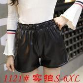 1121冬季新款韓版皮短褲Pu高腰松緊腰百搭a字黑色短褲女(F1140)