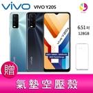 分期0利率 VIVO Y20S (6G/128G) 6.51 吋 HD+ 螢幕 超級遊戲 三主鏡頭智慧手機 贈『氣墊空壓殼*1』