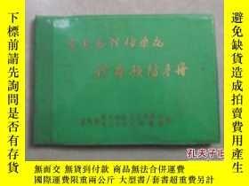 二手書博民逛書店罕見常見急性傳染病診療預防手冊Y25473 江蘇省揚州地區衛生防