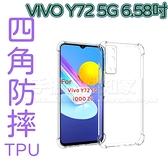 【四角防摔】VIVO Y72 5G 6.58吋 四角加厚透明防摔套/TPU/高清軟殼保謢套-ZW
