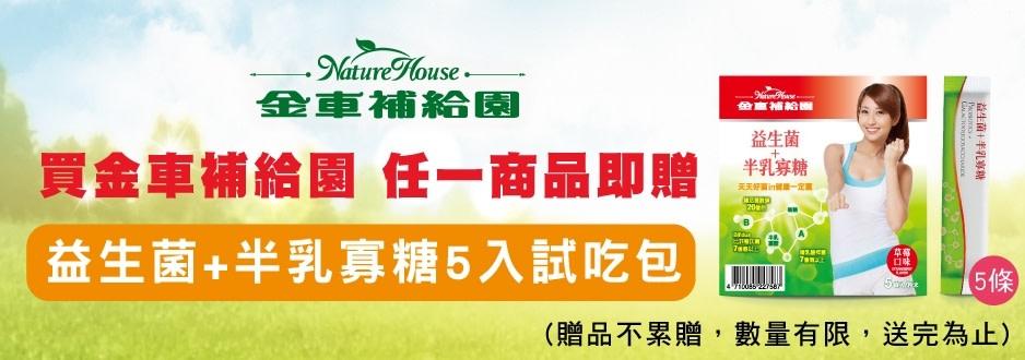 naturehouse-imagebillboard-ca54xf4x0938x0330-m.jpg