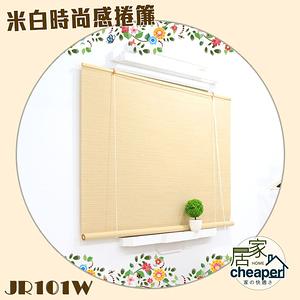 【居家cheaper】日系時尚感捲簾150X165CM(三色可選)米白
