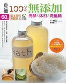 自己做100%無添加洗顏.沐浴.洗髮精:60款草本天然液體皂全收錄
