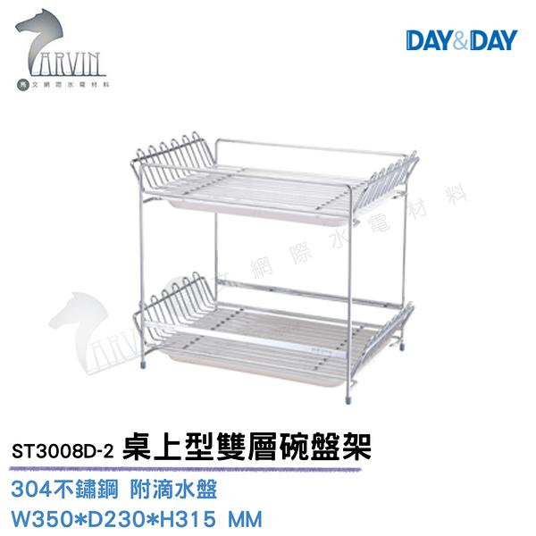 《DAY&DAY》不鏽鋼 桌上型雙層碗盤架 ST3008D-2 廚房配件精品