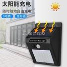 太陽能燈太陽能燈戶外花園庭院燈家用人體感應新農村路燈防水壁燈室外電燈【快速出貨】