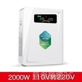 變壓器 征西變壓器220v轉110v100日本變壓器110轉220變壓電壓轉換器2000wYTL